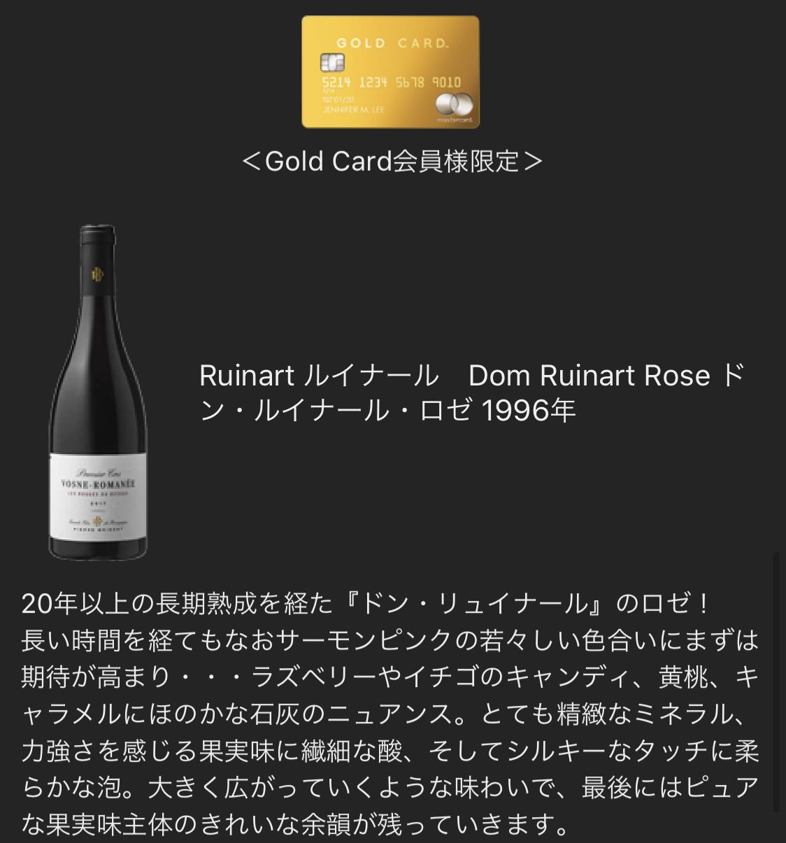 フォーシーズンズホテル東京でのラグジュアリーソーシャルアワー (2019年12月) (ゴールドカード)