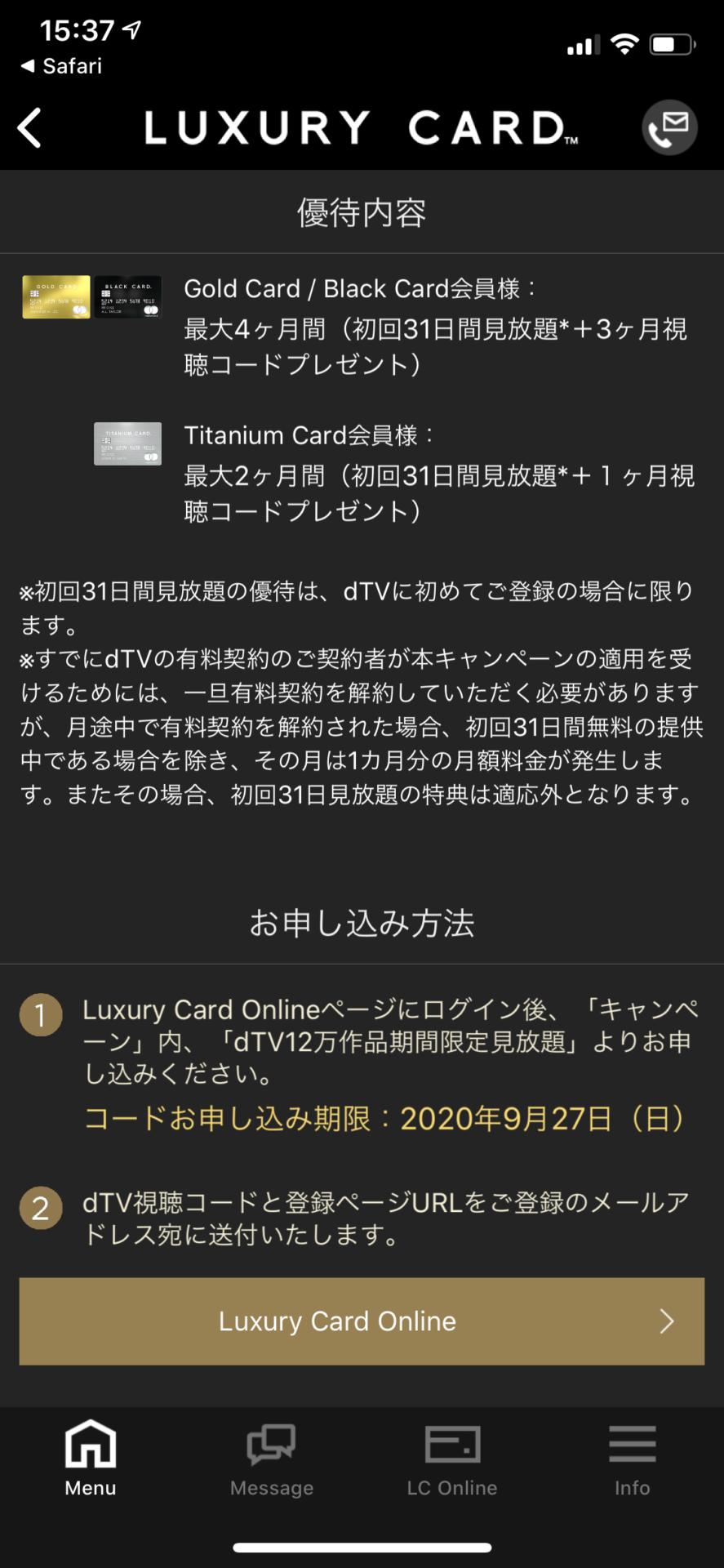 ラグジュアリーカードのdTV優待 第2弾 (1)