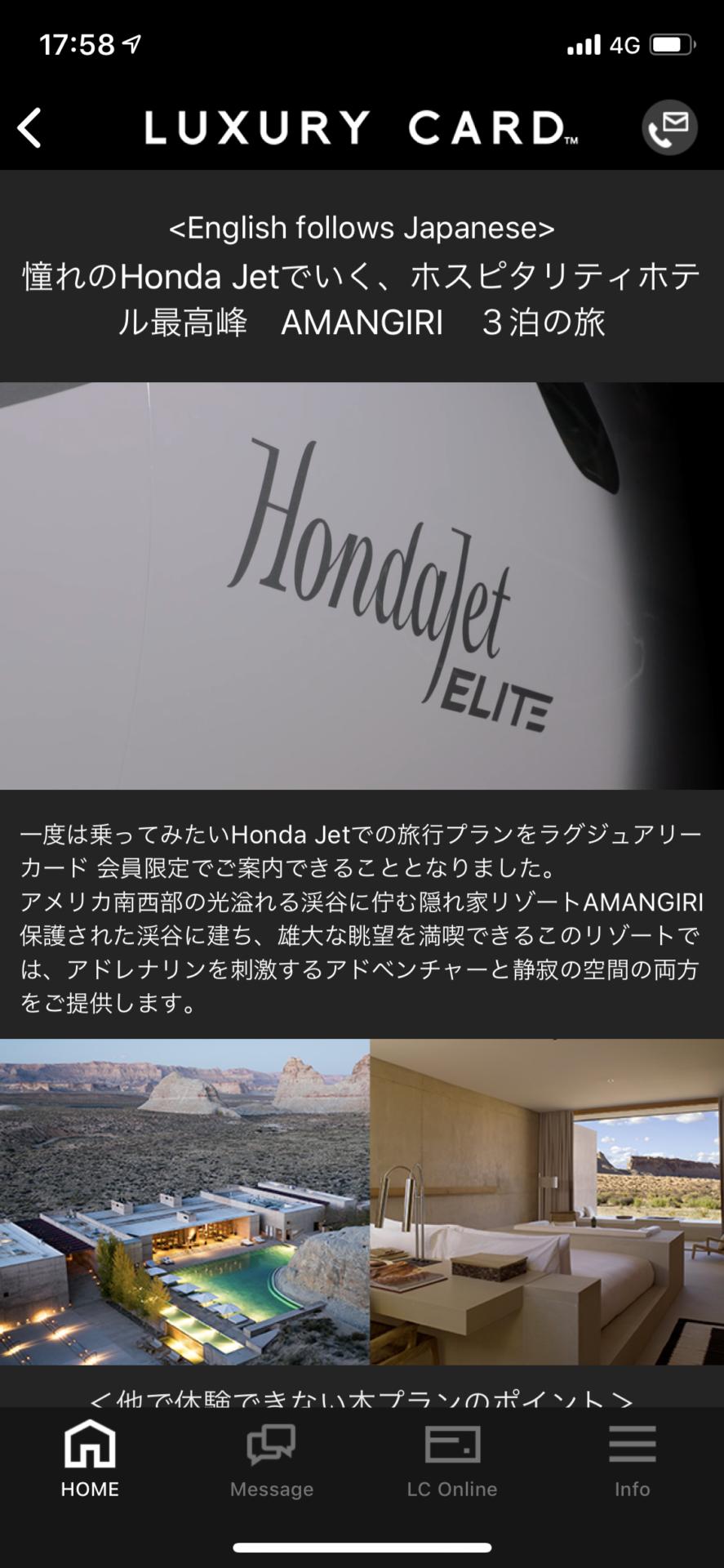Honda Jetで行く、ホスピタリティホテル最高峰 AMANGIRI 3泊の旅