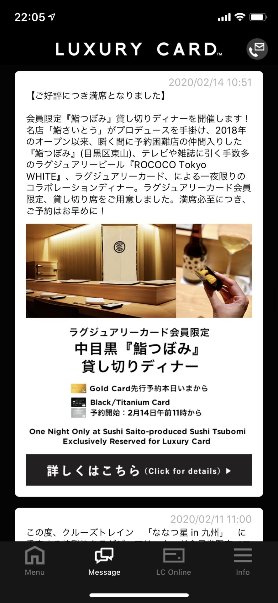 中目黒「鮨つぼみ」貸切ディナー!ラグジュアリーカード限定