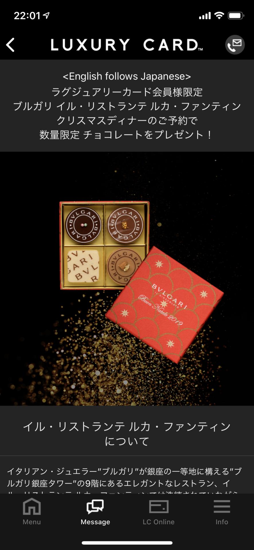 クリスマスディナーでナターレボックスをプレゼント!ブルガリ イル・リストランテ ルカ・ファンティンの優待