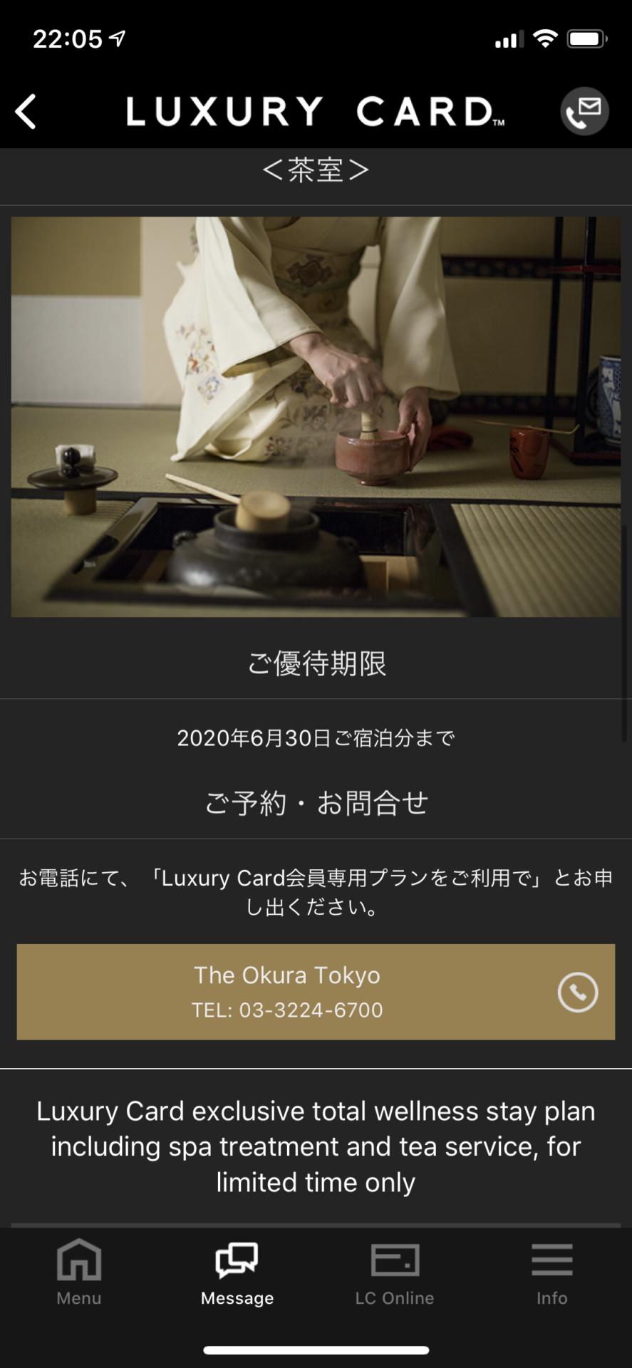 The Okura Tokyoの茶室