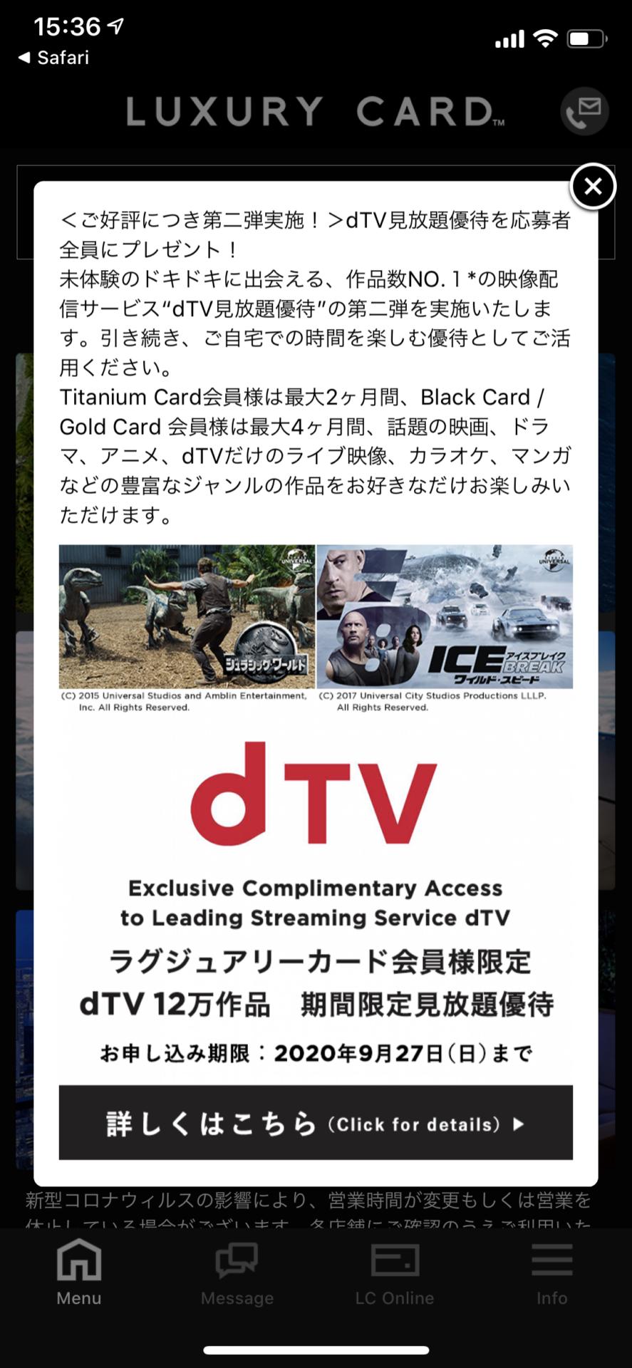 ラグジュアリーカードのdTV優待 第2弾 (2)