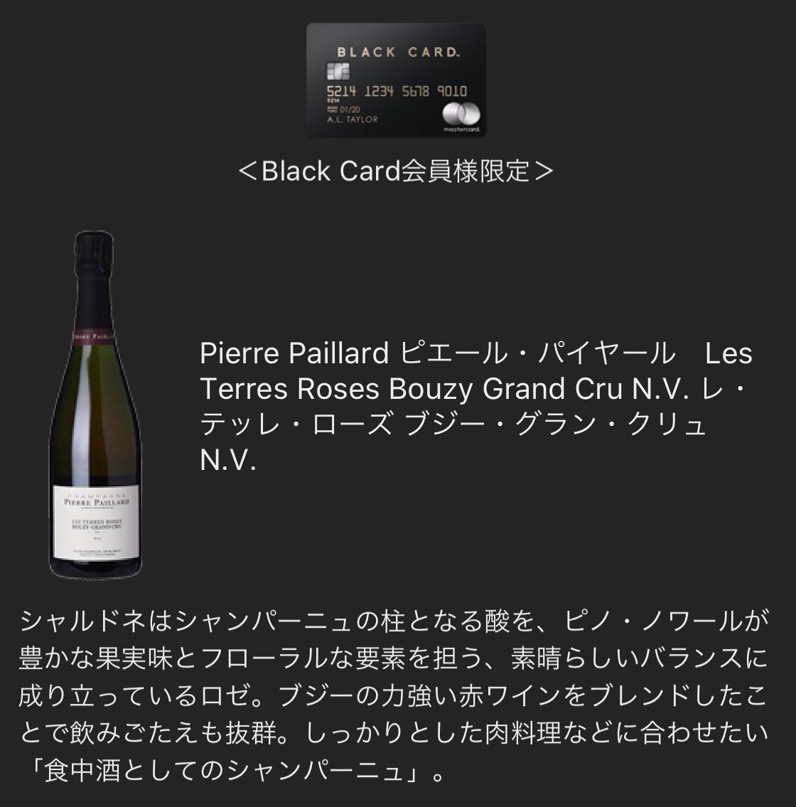 フォーシーズンズホテル東京でのラグジュアリーソーシャルアワー (2019年12月) (ブラックカード)