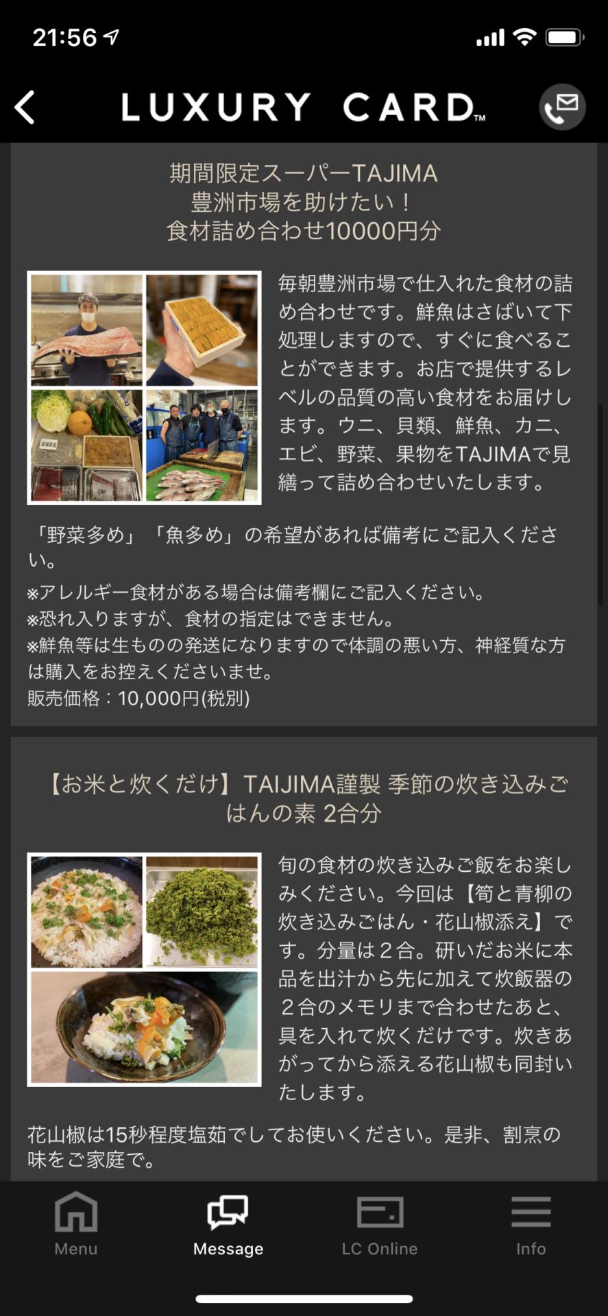 割烹TAJIMAのラグジュアリーカード候無料優待・特別セット