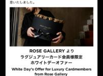 ROSE GALLERY ラグジュアリーカード限定オファー
