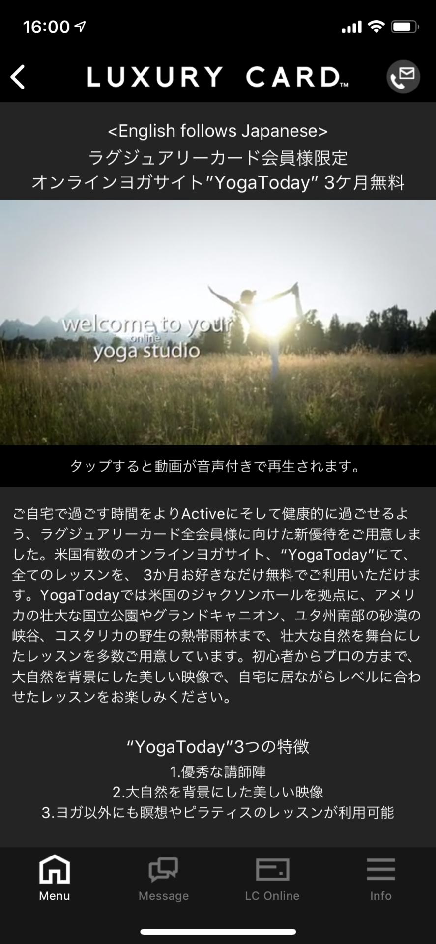 オンラインヨガサイト「YogaToday」の3ヶ月無料特典1