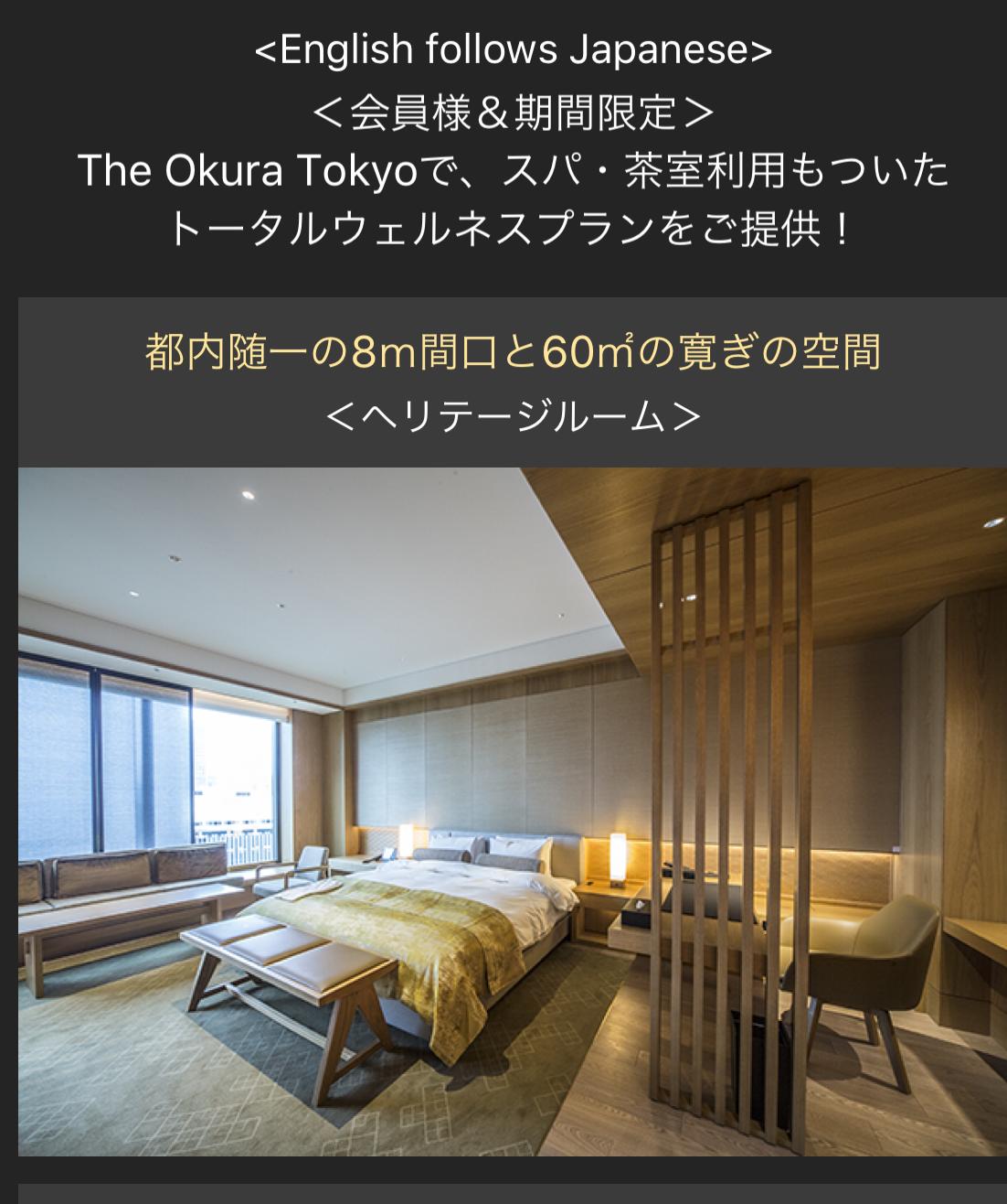 The Okura Tokyoのヘリテージルーム