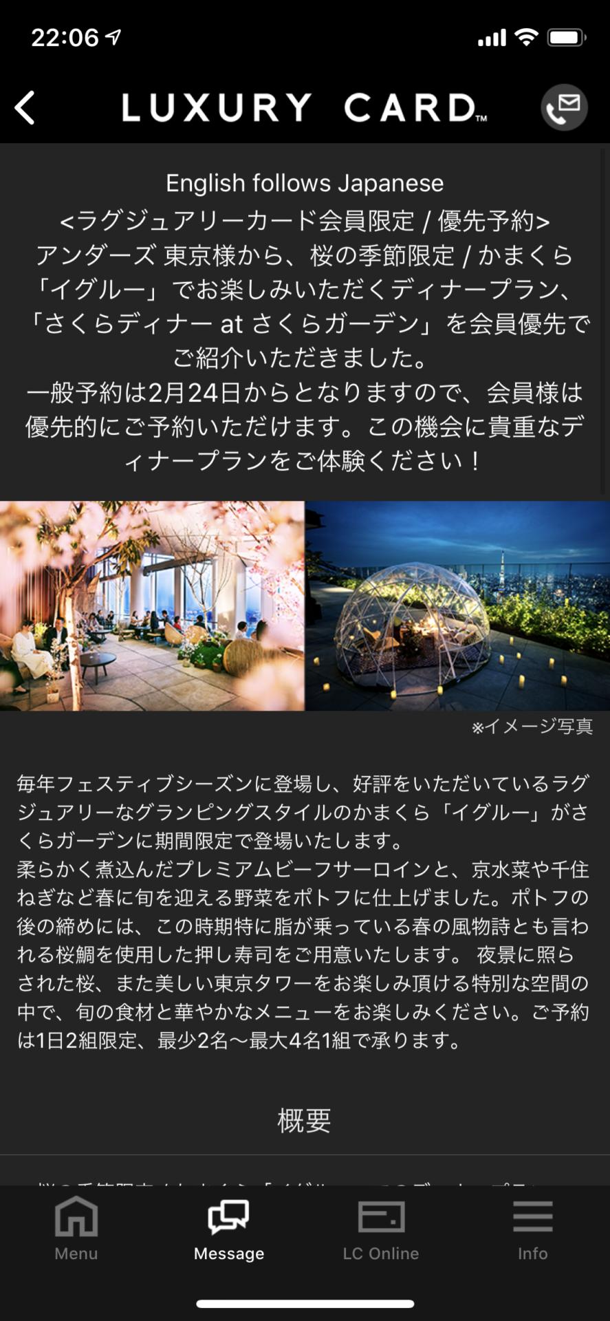 アンダーズ東京の「さくらディナー at さくらガーデン」
