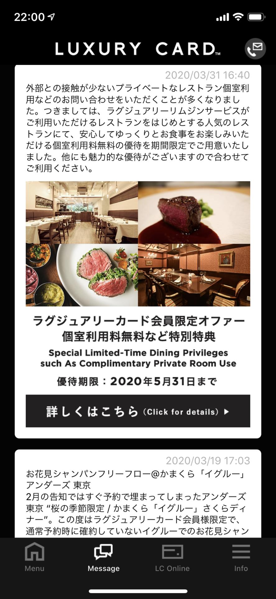 ラグジュアリーカードのレストラン個室優待特典