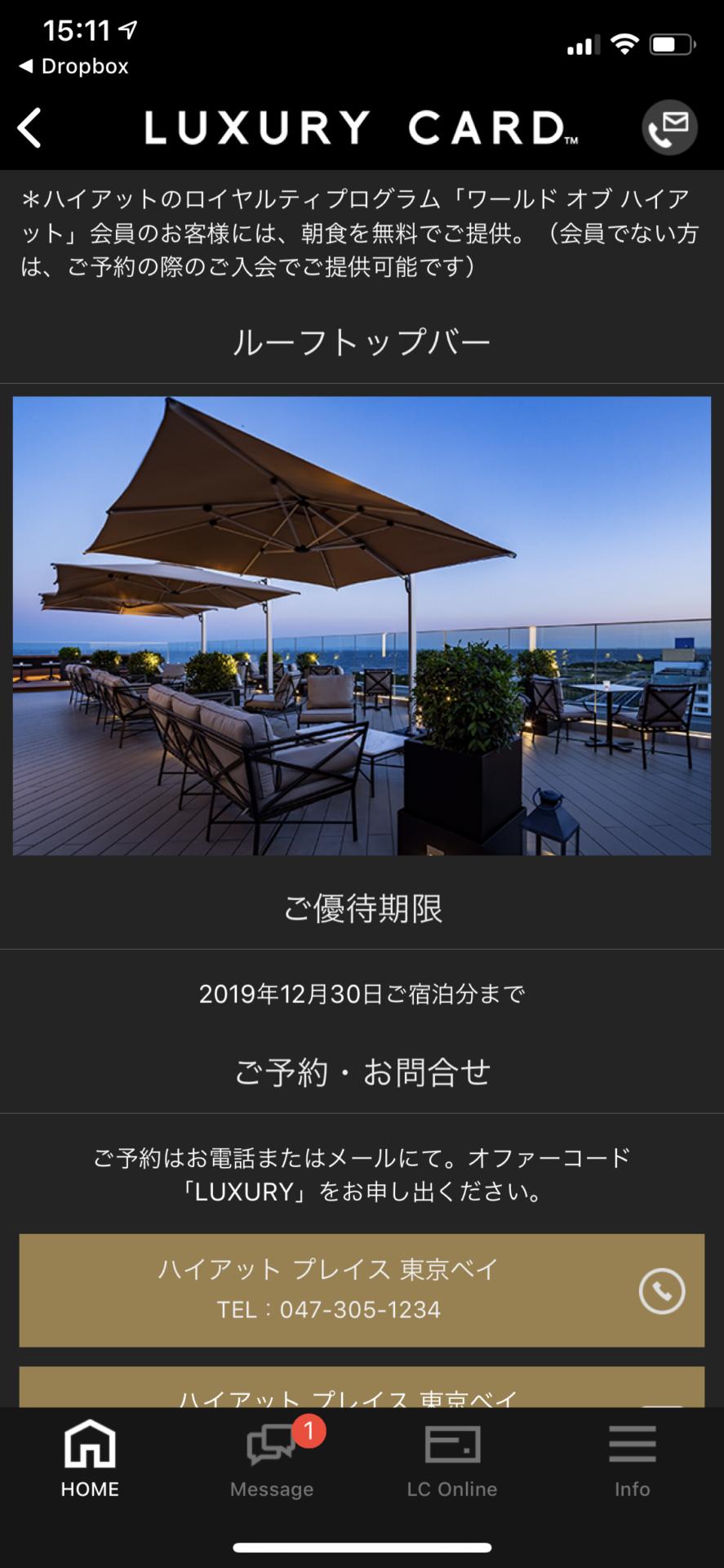 ハイアットプレイス東京ベイで最大4クラスの客室アップグレード