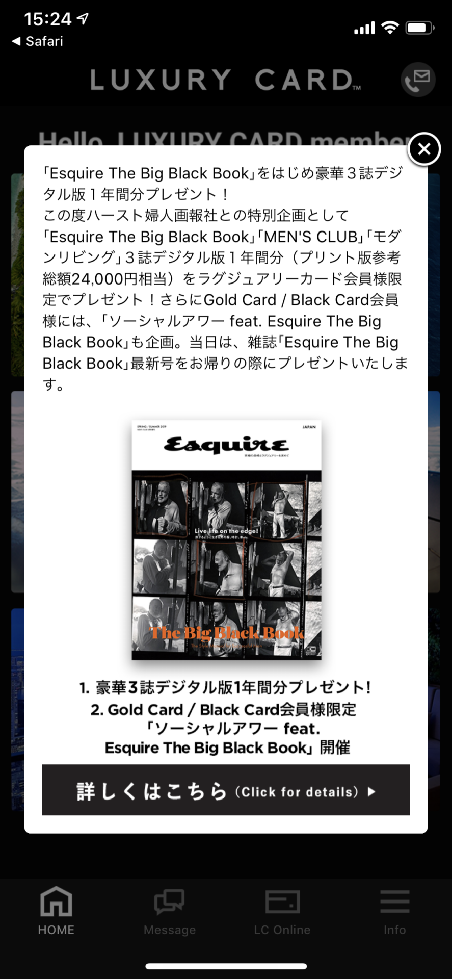 Esquire The Big Black Book等の3誌デジタル版1年分プレゼント