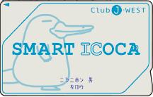 SMART ICOCAのロゴ