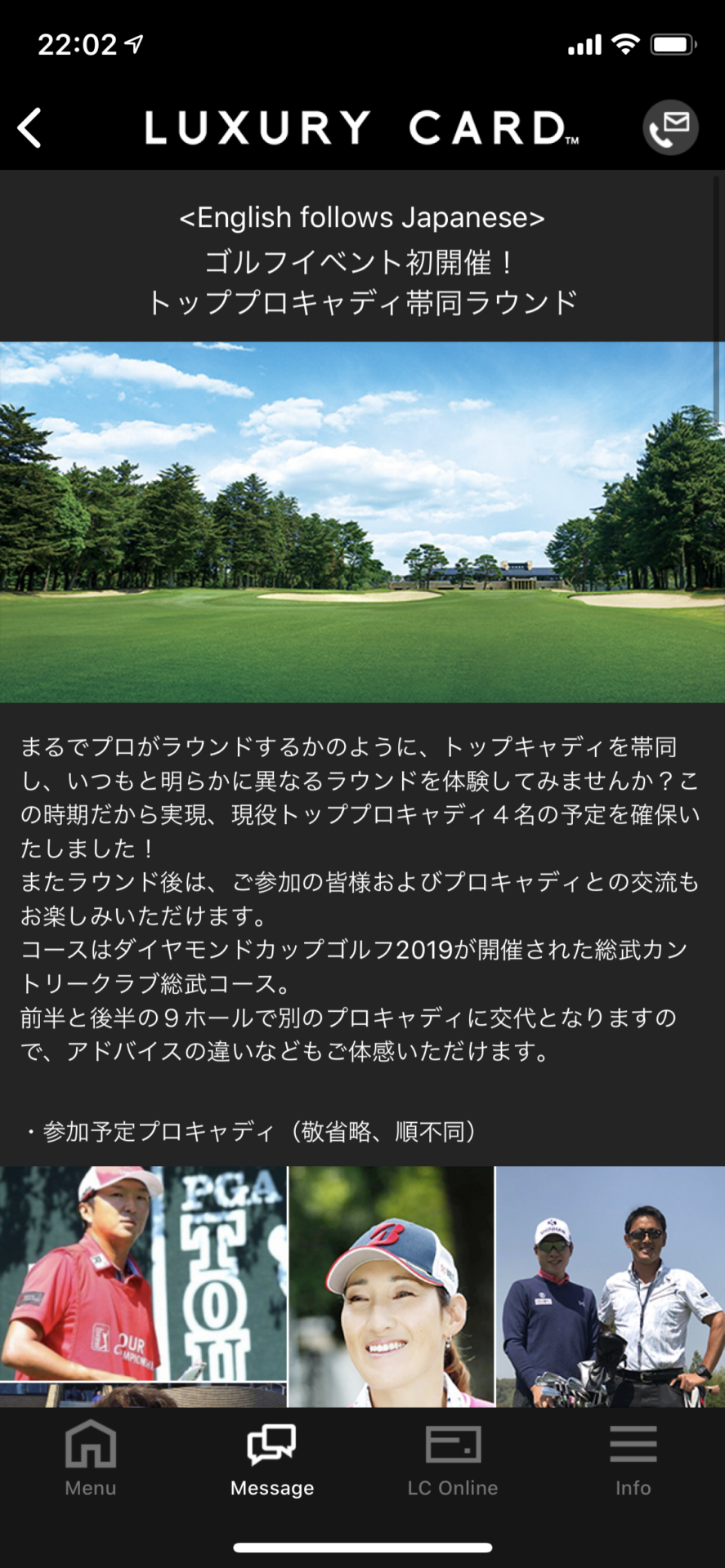ラグジュアリーカードのゴルフイベント「トッププロキャディ帯同ラウンド」