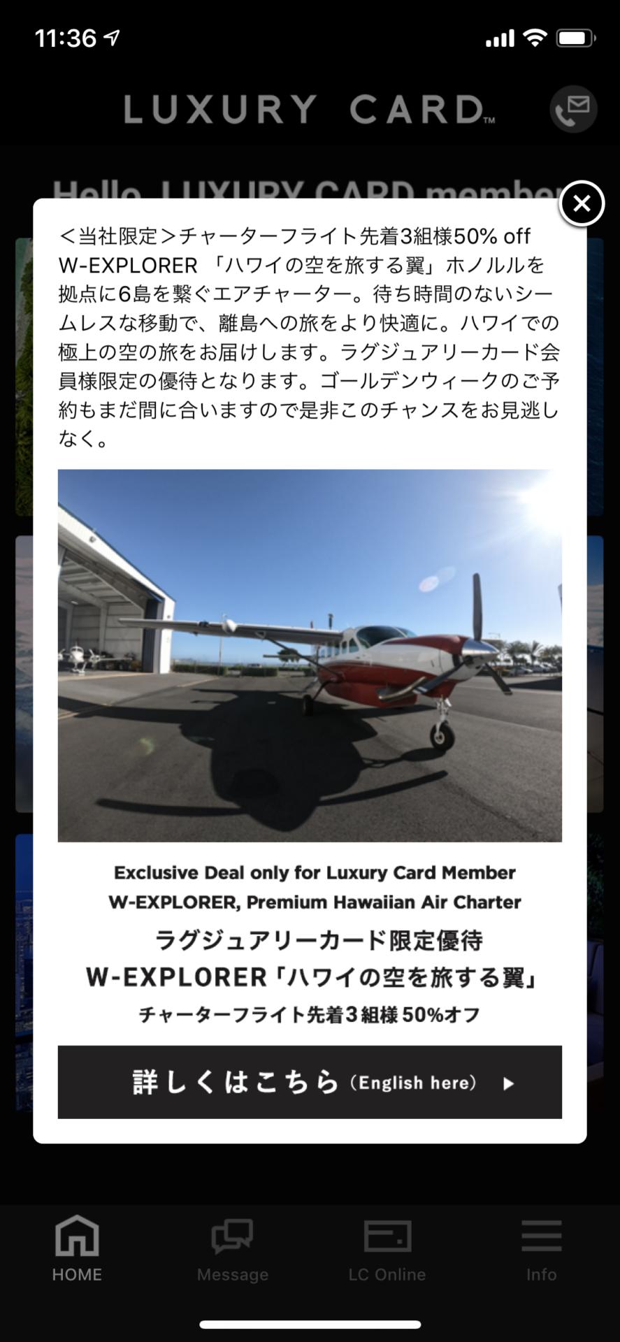 ラグジュアリーカードのハワイでのチャーターフライトが50%OFF特典