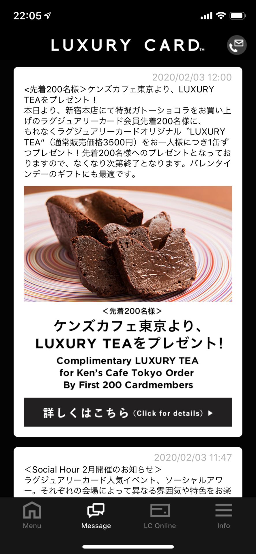 ケンズカフェ東京のLUXURY TEA プレゼント