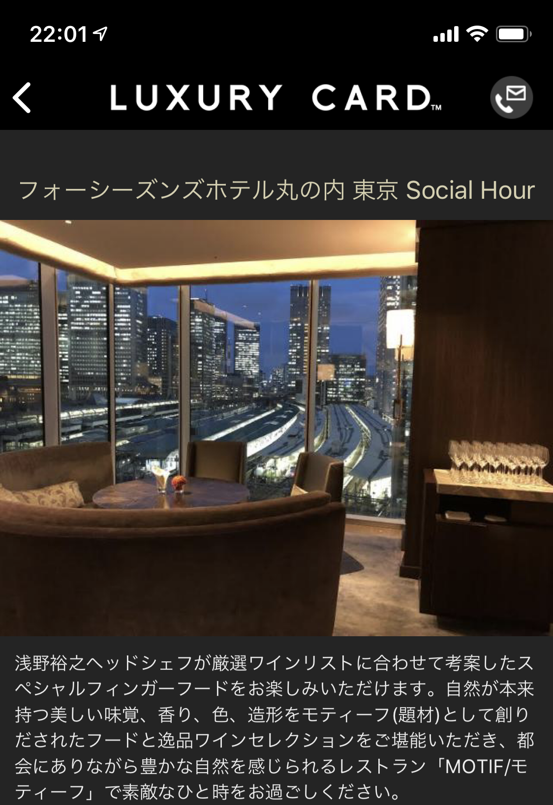 フォーシーズンズホテル東京でのラグジュアリーソーシャルアワー