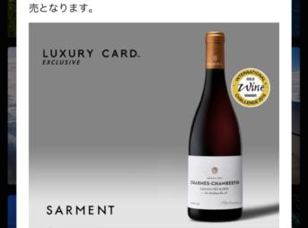 ラグジュアリーカード会員限定の希少ワイン確保(エドゥアール・ドロネー)