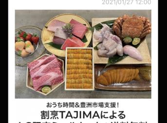 ラグジュアリーカード限定の割烹TAJIMA×豊洲市場の優待