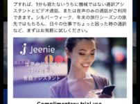 翻訳あアシスタントアプリJeenie無料通話プレゼント