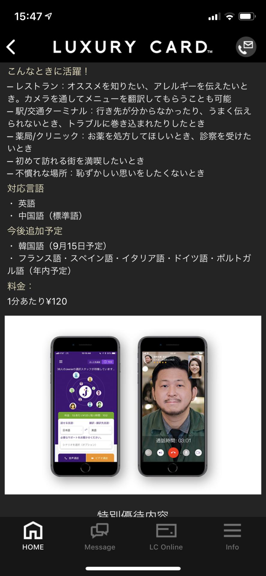 翻訳アシスタントアプリJeenie無料通話プレゼント