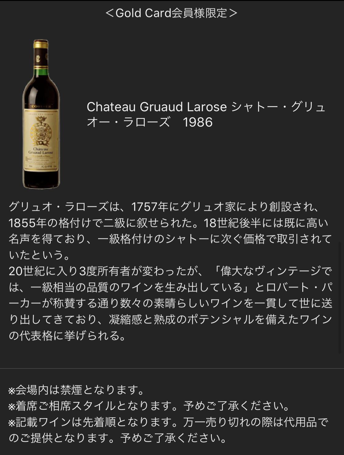 MOTIFのラグジュアリーソーシャルアワー2020年1月(ゴールドカード限定ワイン)