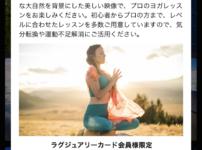 オンラインヨガサイト「YogaToday」の3ヶ月無料特典の概要
