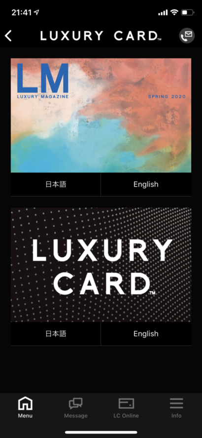 ラグジュアリーカードのアプリ「BOOK」
