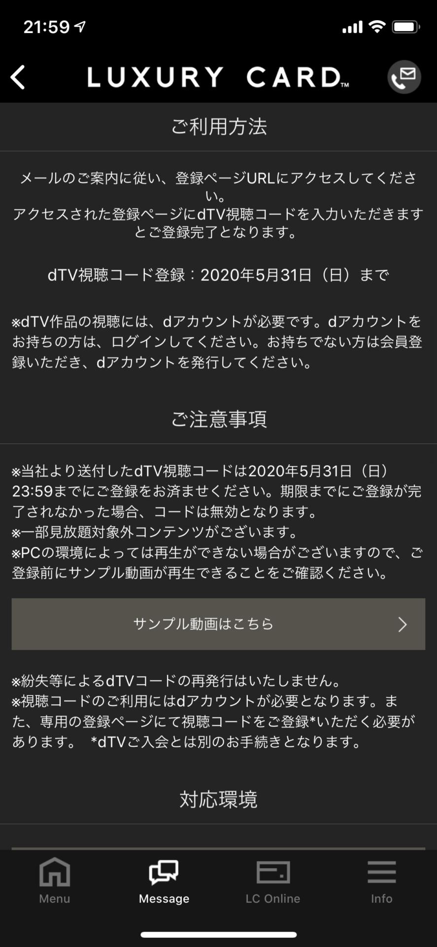 ラグジュアリーカードのdTV見放題優待 (1)