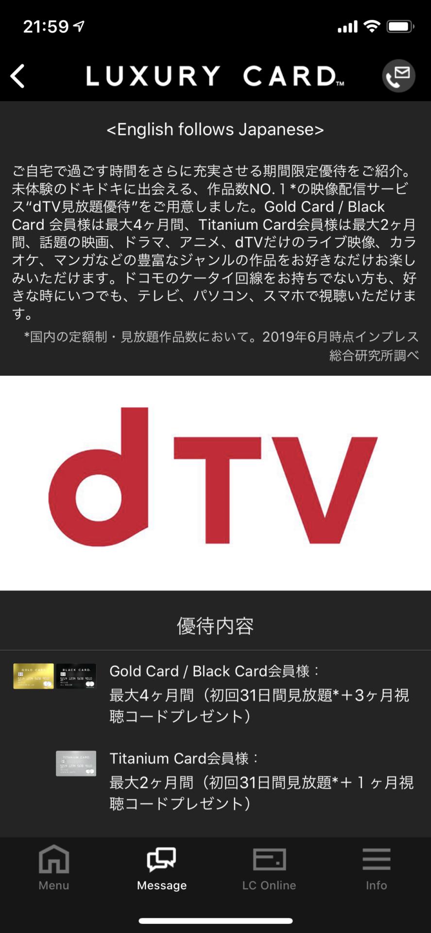 ラグジュアリーカードのdTV見放題優待 (2)