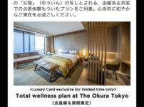 The Okura Tokyoの優待特典