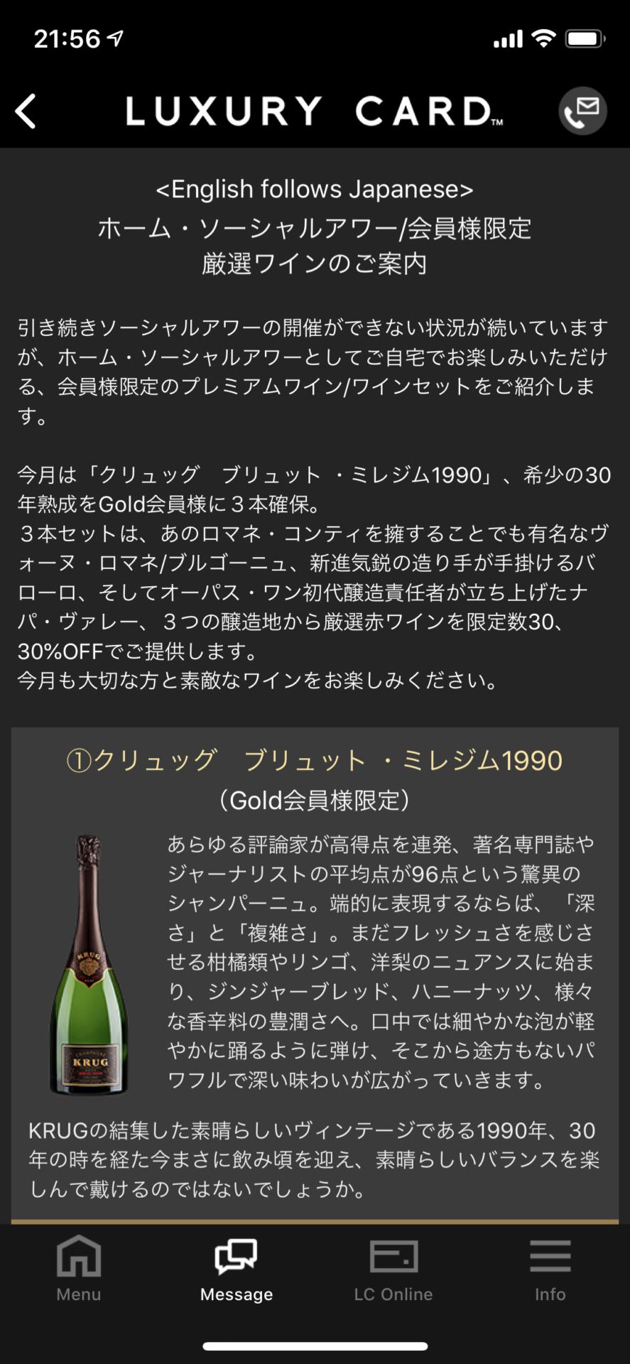 ホーム・ソーシャルアワー 2020年5月(ゴールドカード限定)