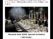 ミセナ・ガラ 2020@パレスホテル東京
