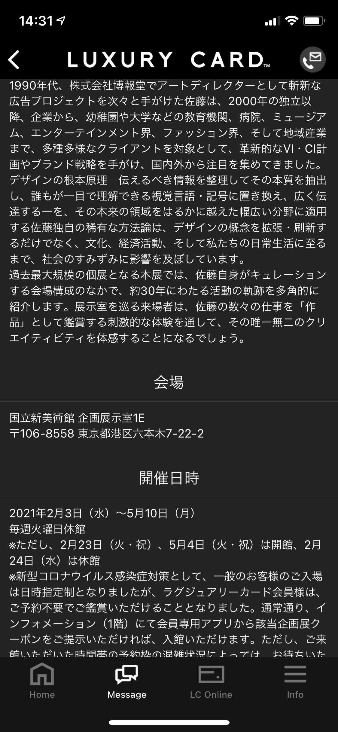 佐藤可士和展 (2)
