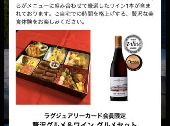 ラグジュアリーカード限定の赤坂とだの高級弁当&ワインのセット