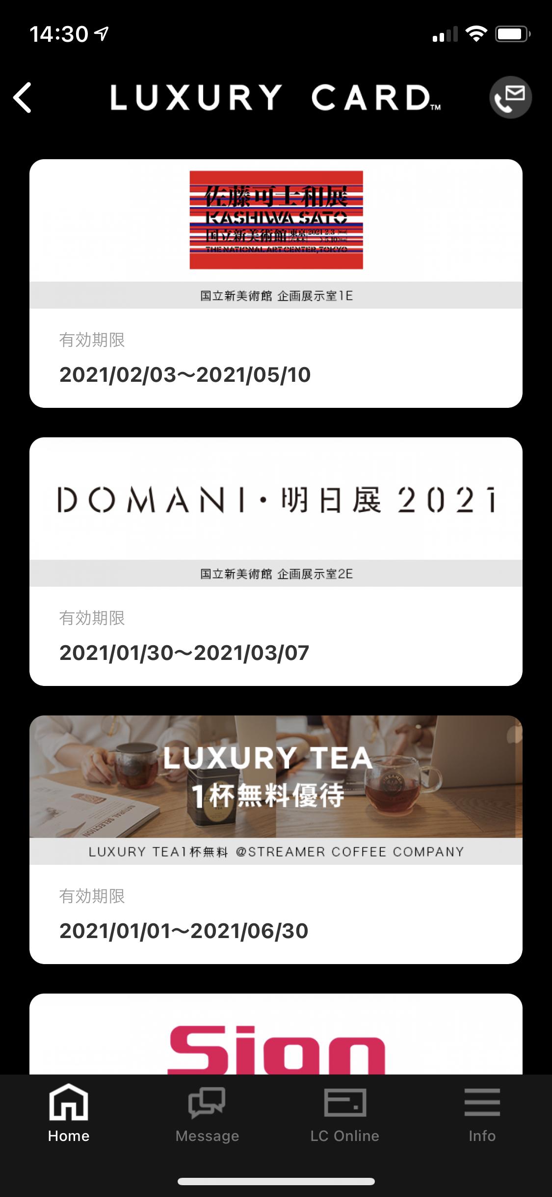 ラグジュアリーカードのスマホアプリ(TICKET画面)