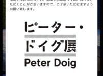 東京国立近代美術館のピーター・ドイグ展 (4)