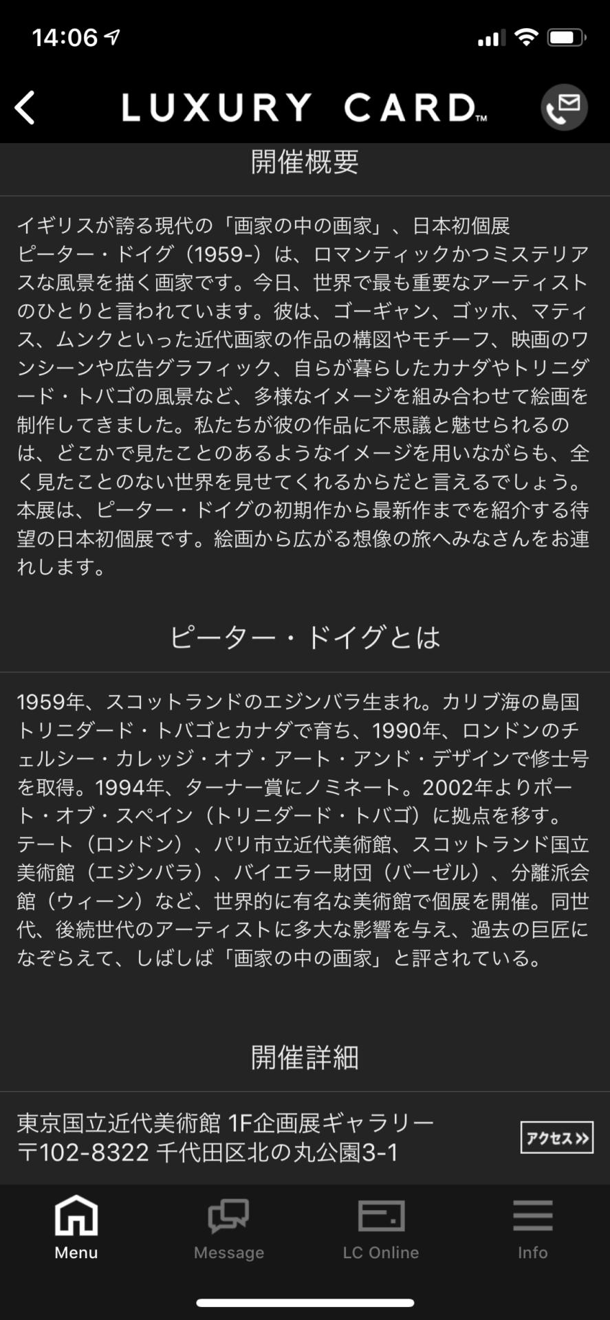 東京国立近代美術館のピーター・ドイグ展 (2)