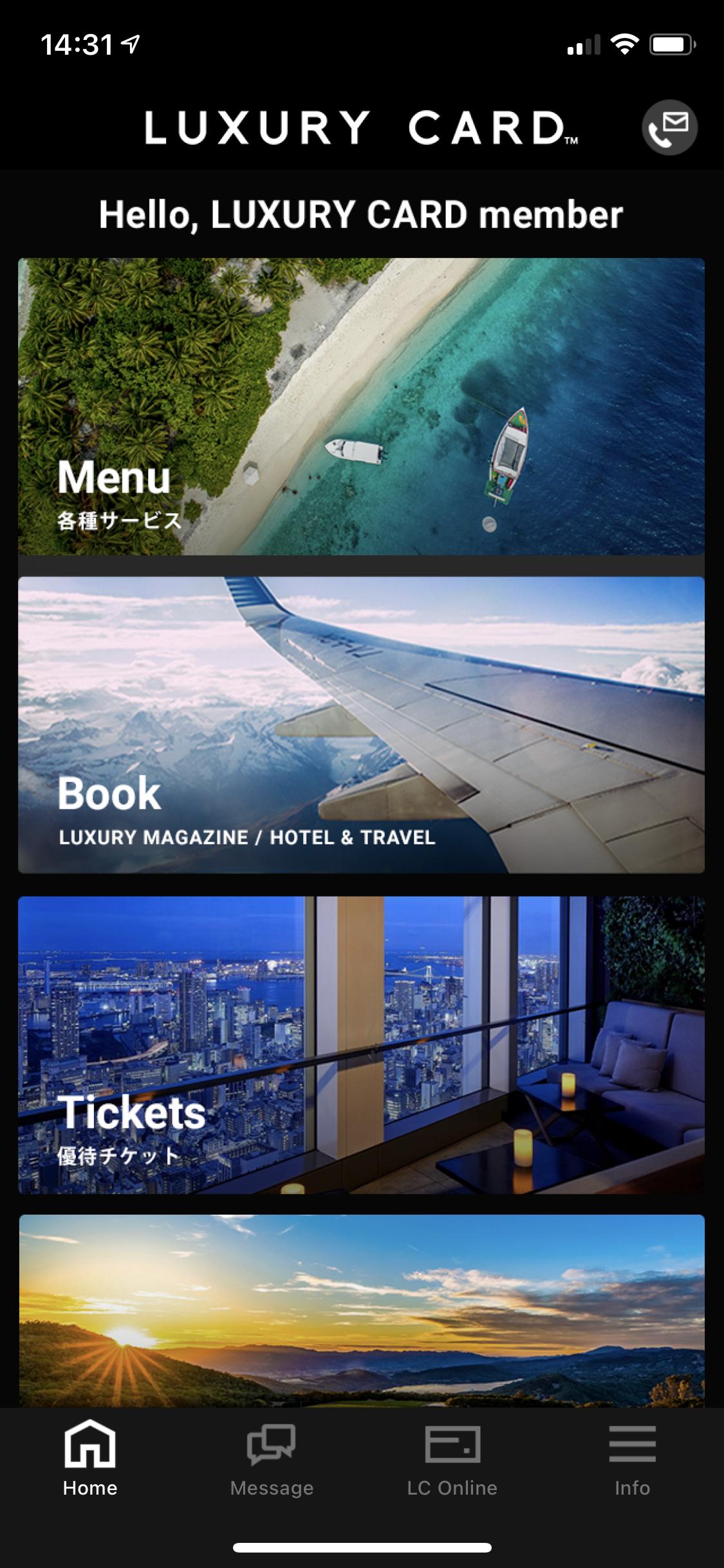 ラグジュアリーカードのスマホアプリ(ホーム画面)