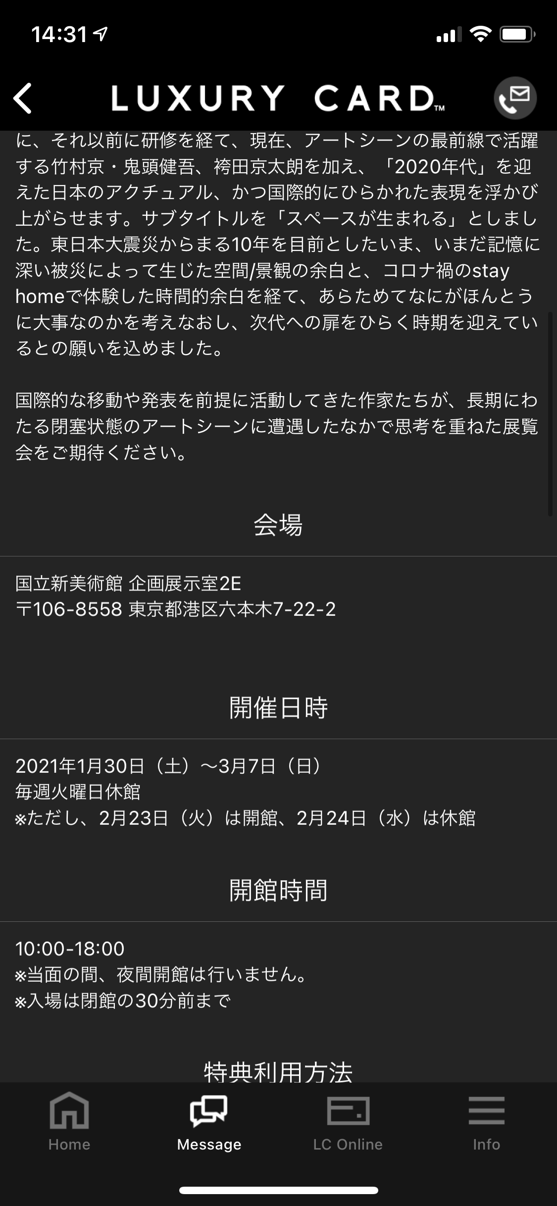 DOMANI・明日展 2021 (2)