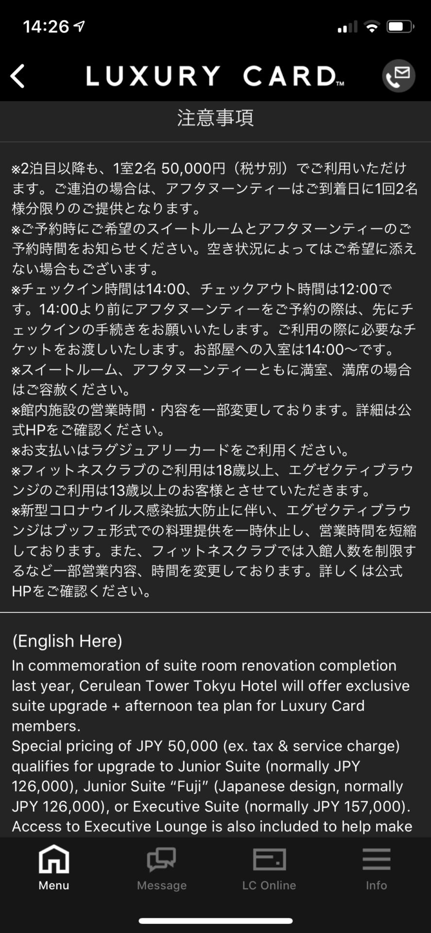 ラグジュアリーカードのセルリアンタワー東急ホテル宿泊プラン (1)