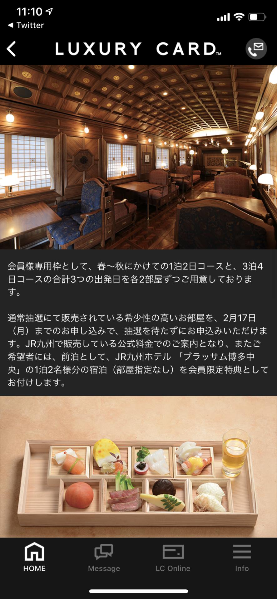 ななつ星 in 九州のラグジュアリーカード限定枠の内容