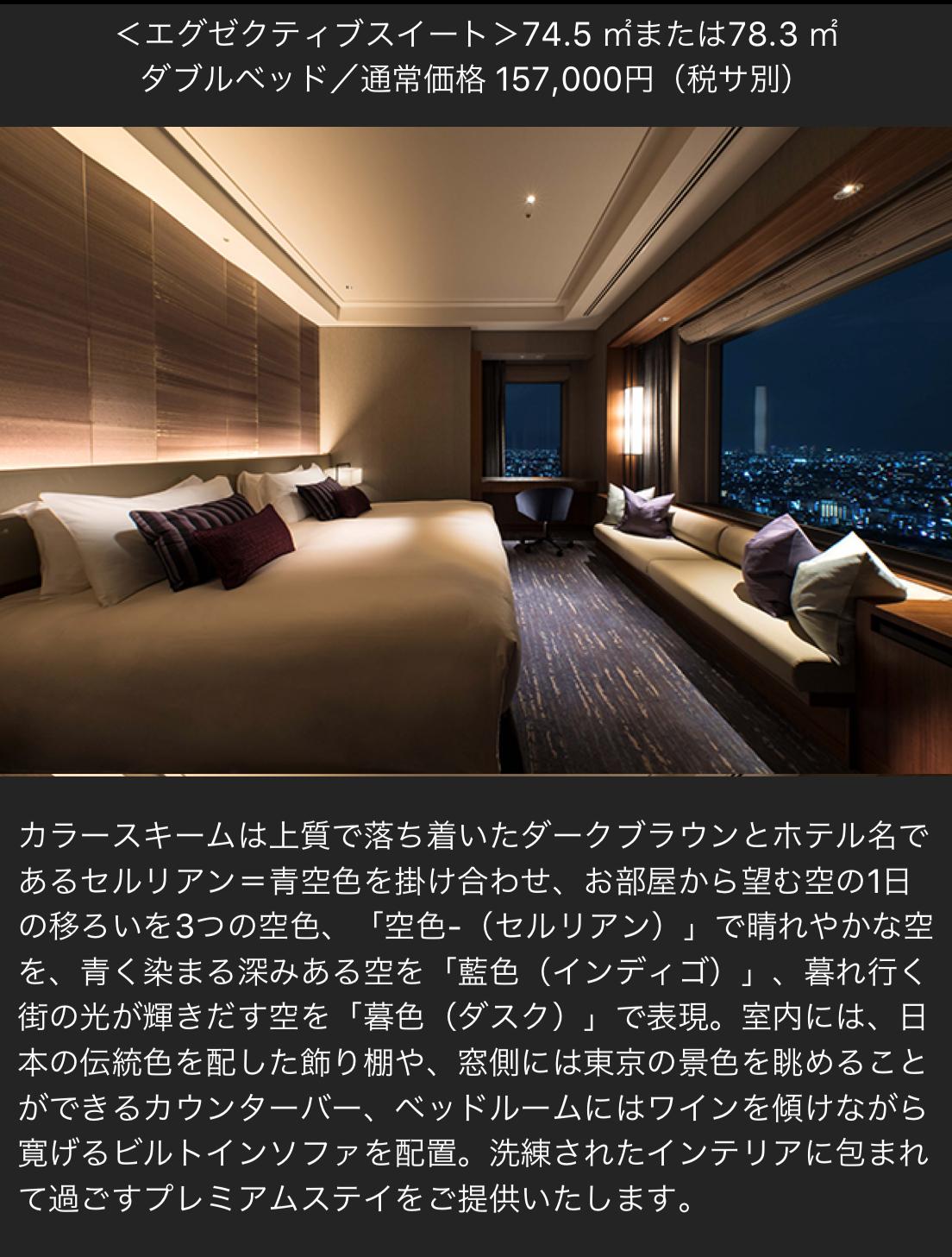 ラグジュアリーカードのセルリアンタワー東急ホテル宿泊プラン (6)