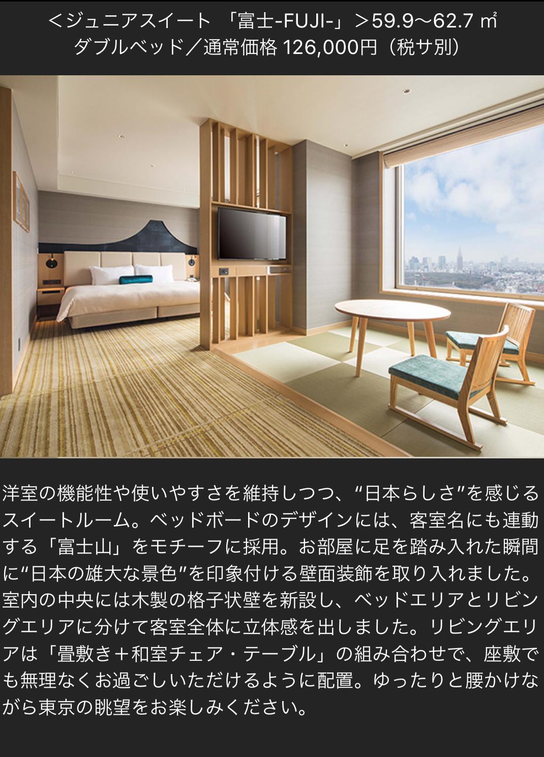 ラグジュアリーカードのセルリアンタワー東急ホテル宿泊プラン (5)