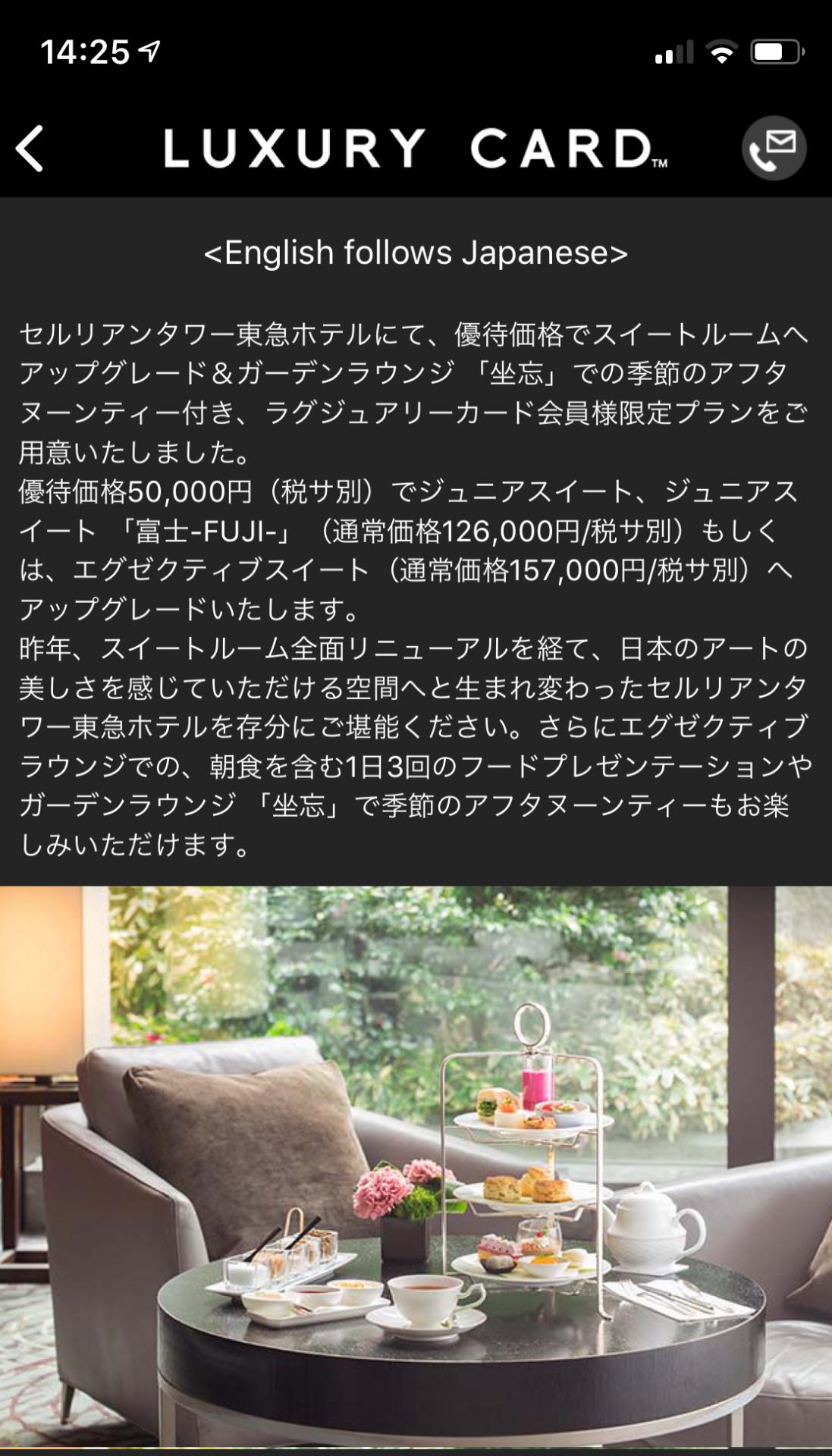 ラグジュアリーカードのセルリアンタワー東急ホテル宿泊プラン (2)