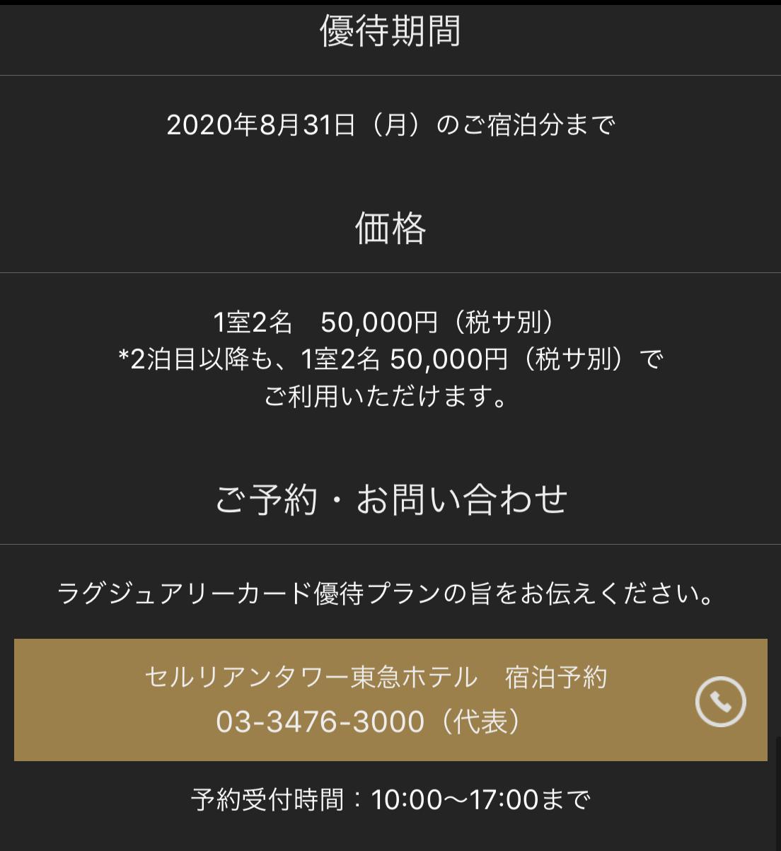 ラグジュアリーカードのセルリアンタワー東急ホテル宿泊プラン (9)