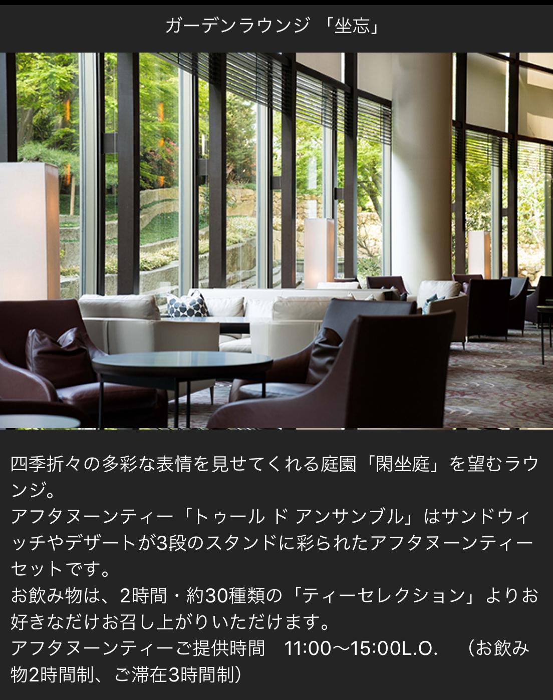 ラグジュアリーカードのセルリアンタワー東急ホテル宿泊プラン (7)