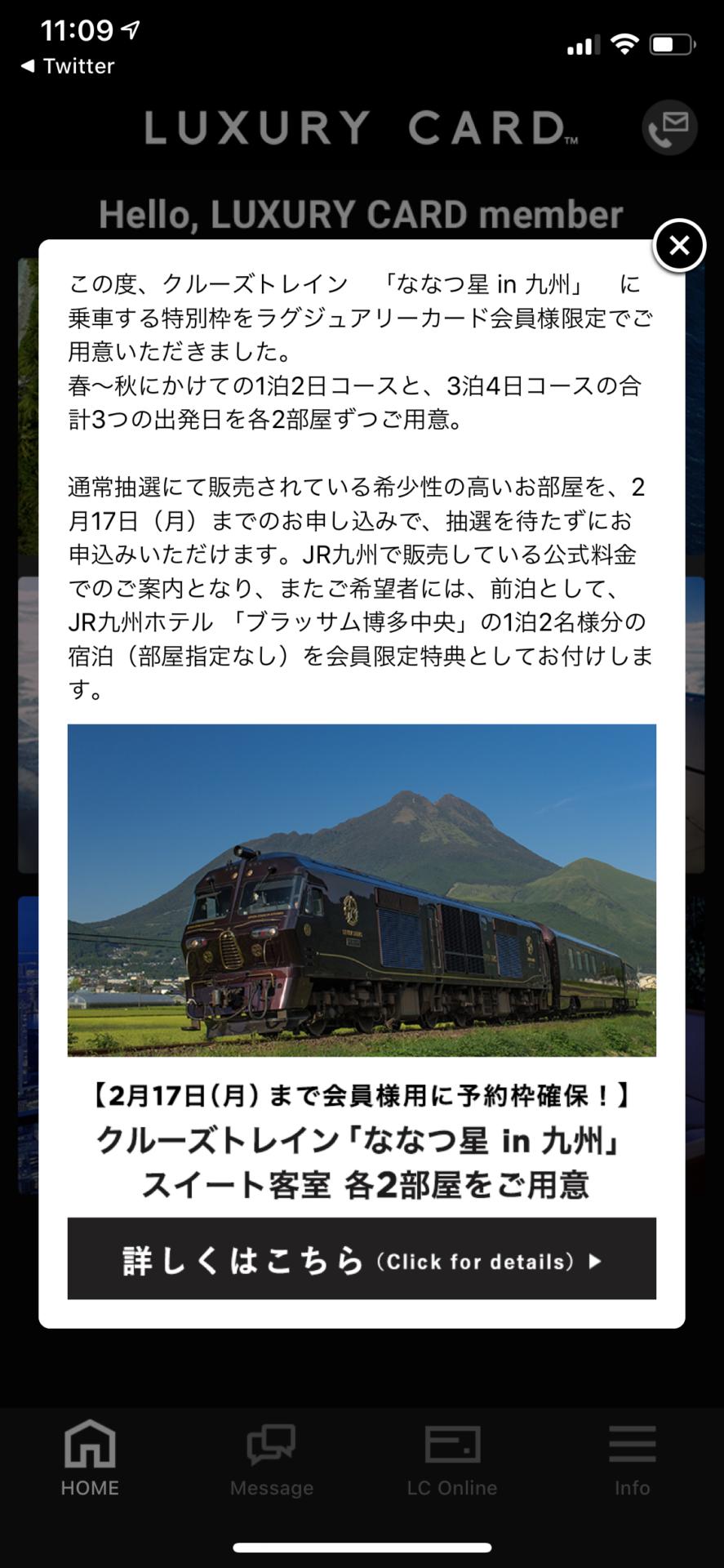 ななつ星 in 九州のラグジュアリーカード限定枠