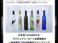 ラグジュアリーカード限定の日本酒優待 (2)