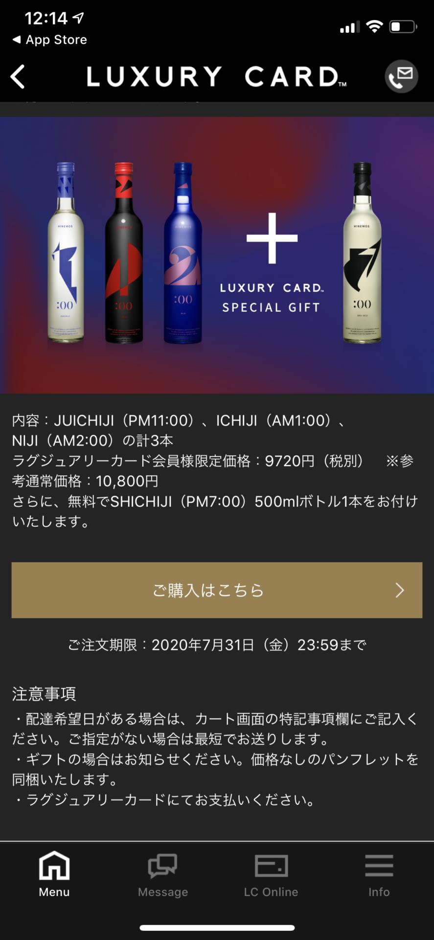 ラグジュアリーカード限定の日本酒優待 (1)